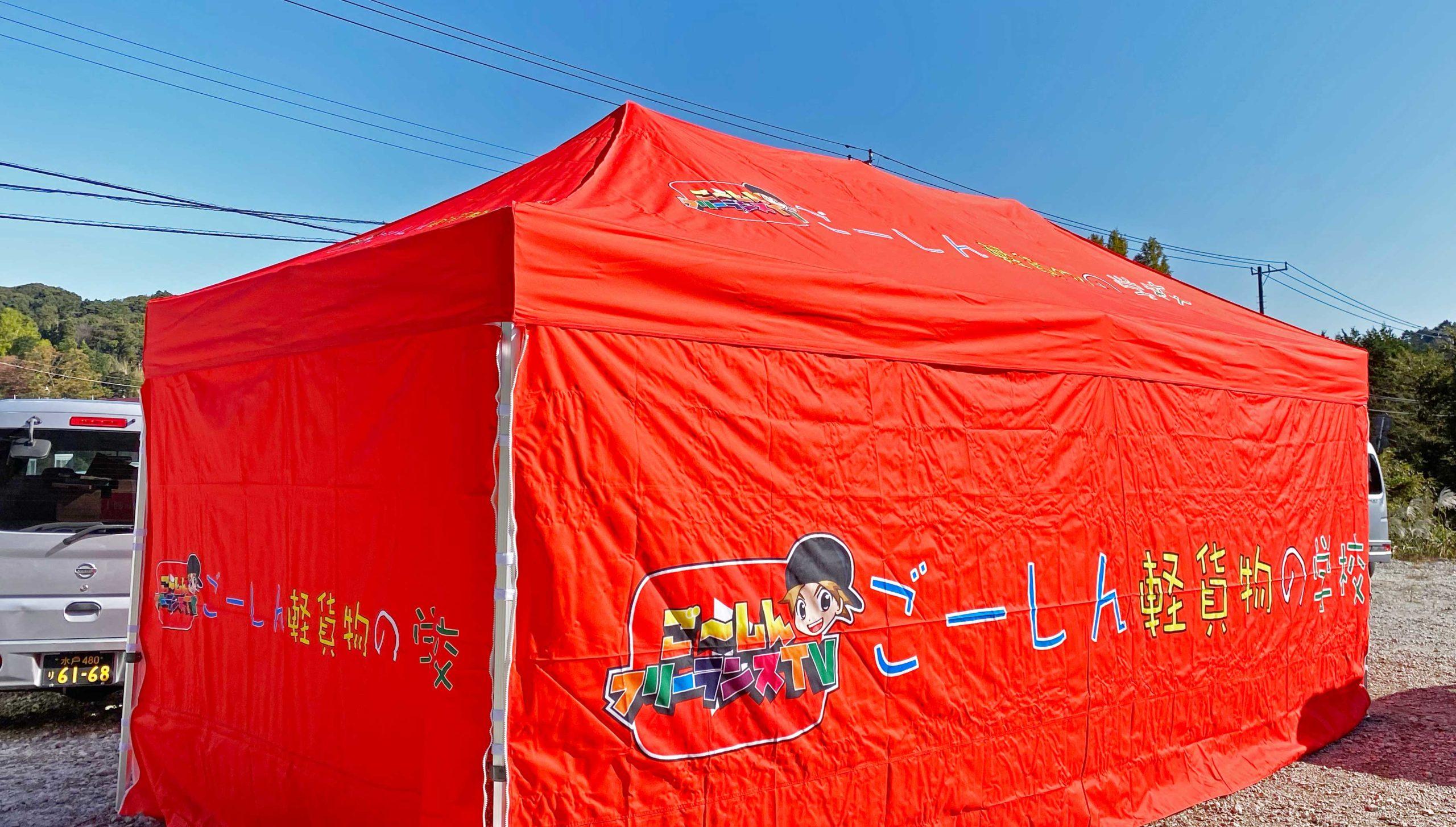 ごーしん軽貨物の学校テント
